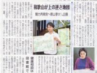 弊社発「和歌山愛マップ」がマスコミに取り上げられました